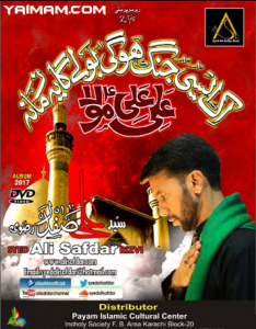 A world-renowned Nohay reciter, largest MP3 collection Ali