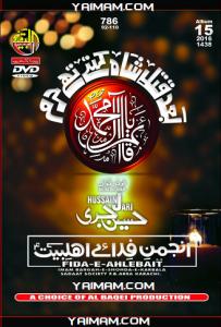 hussain-jari-yaimam-2016
