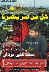 ali-yazda-yaimam-2016
