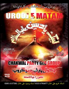 chakwal-party-2016-yaimam