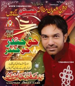 Safdar Abbas 2013 YAIMAM Manqabat