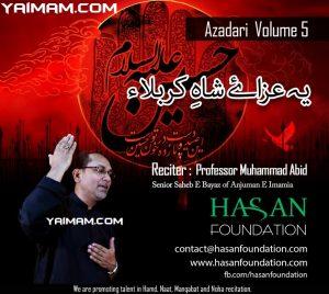 abid-yaimam-2016