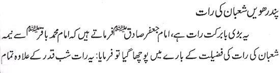 Mafateeh ul Jinaan Urdu page 1