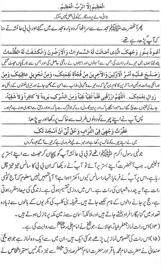 Mafateeh ul Jinaan Urdu page 10