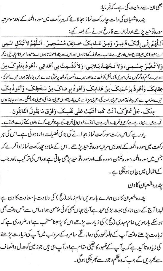 Mafateeh ul Jinaan Urdu page 11