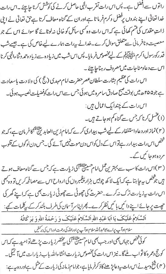 Mafateeh ul Jinaan Urdu page 2