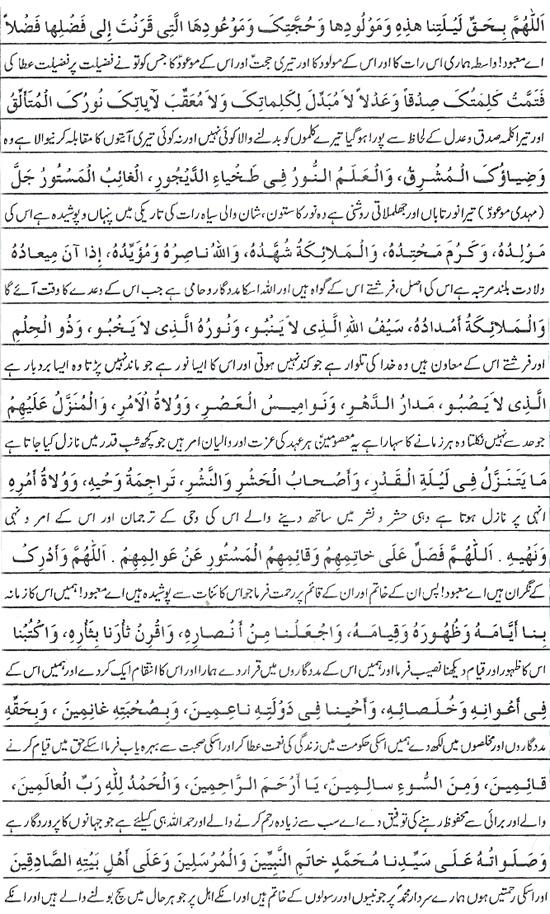 Mafateeh ul Jinaan Urdu page 3