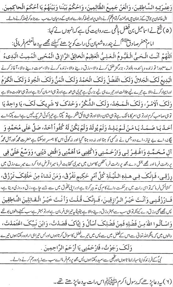 Mafateeh ul Jinaan Urdu page 4