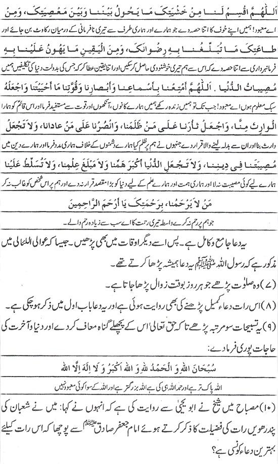 Mafateeh ul Jinaan Urdu page 5
