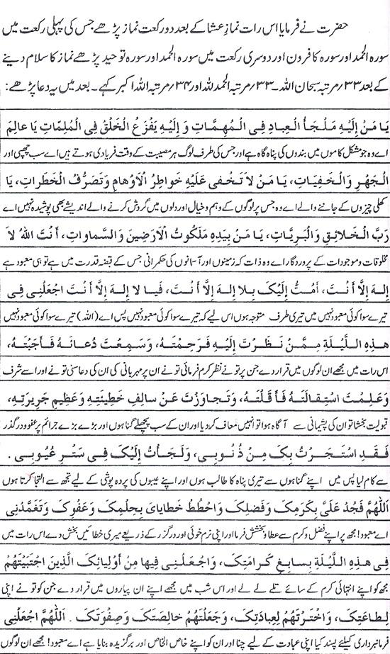 Mafateeh ul Jinaan Urdu page 6