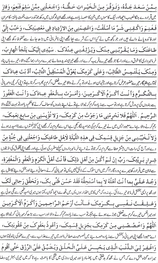Mafateeh ul Jinaan Urdu page 7