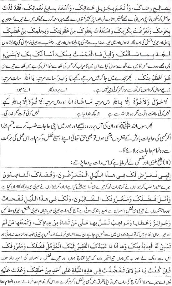 Mafateeh ul Jinaan Urdu page 8