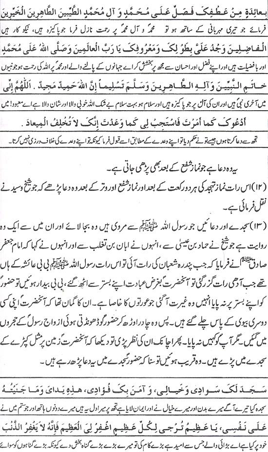 Mafateeh ul Jinaan Urdu page 9
