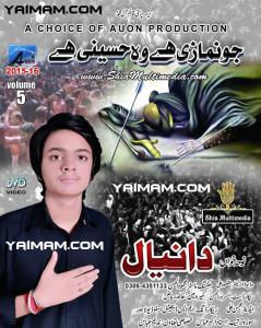 DANIYAL 16 Yaimam