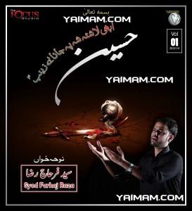 Farhaj Rizvi YAIMAM.com