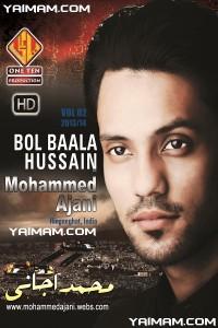 Mohammed Ajani YAIMAM