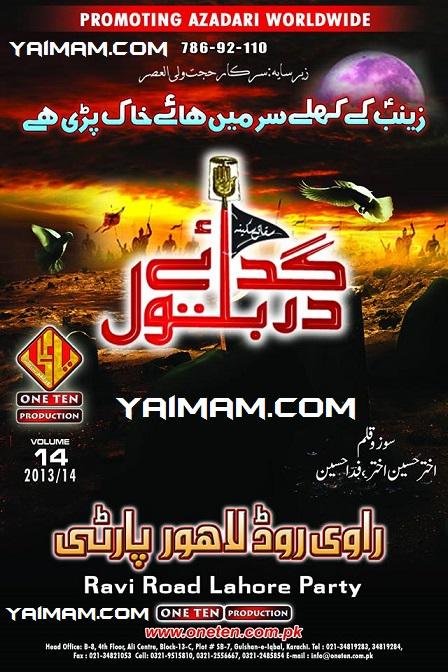 Ravi Road - YAIMAM