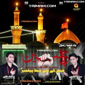 Rashidali - Siraj husain YAIMAM