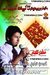 Safdar Kaleem Yaimam 2014