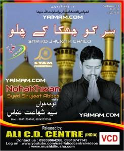 Shujaat abbas yaimama 16