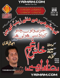 Amjad Naqvi YAIMAM