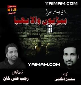 Rajab Ali YAIMAM 2016