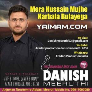 danish-meeruthi-yaimam