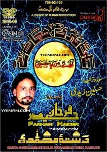 farhan haider yaimam 2016
