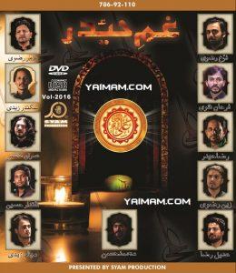 syam Yaimam