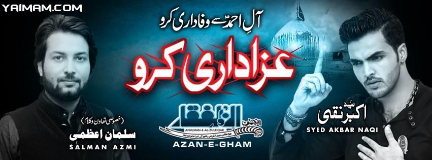 akbar-and-salam-yaimam