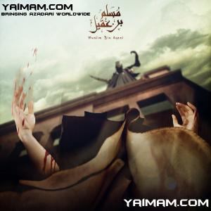 muslim-bin-aqeel-12