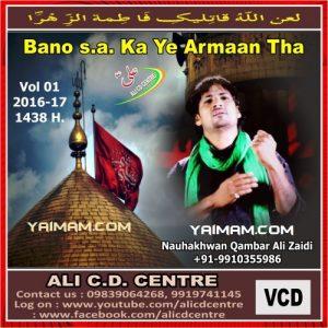 qambar-ali-yaimam