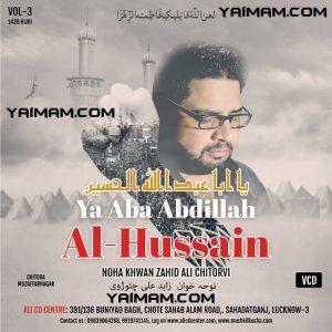 zahid-ali-yaimam-16-17