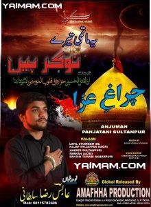 anjpanjatani-yaimam-2016
