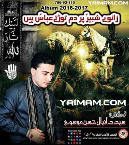 masoom-raza-yaimam