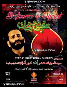 zurriat-shah-yaimam-2016