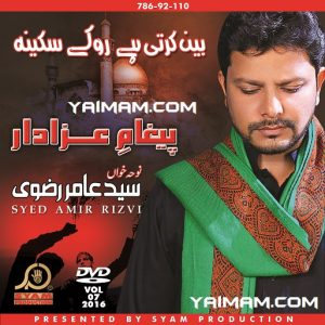 amir-front-yaimam