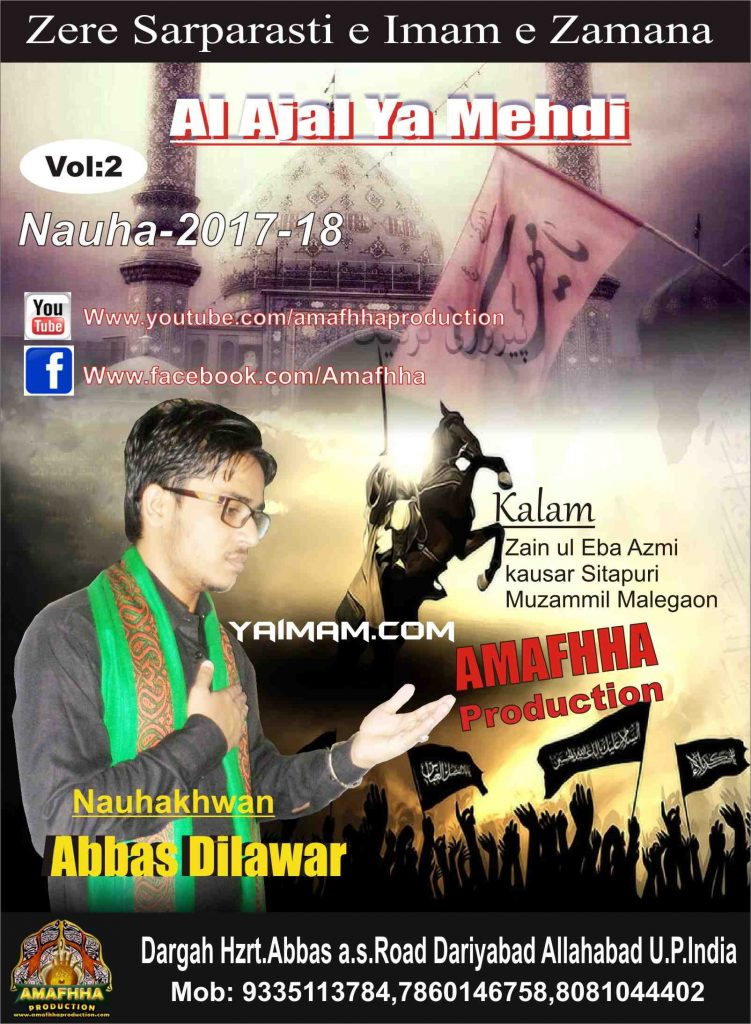 Abbas Dilwar - YAIMAM