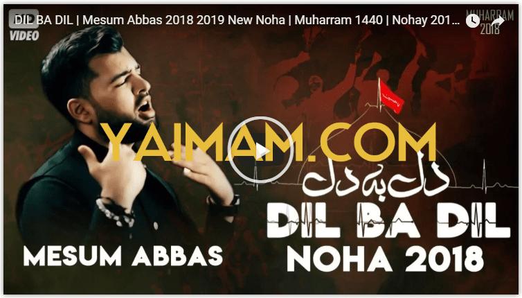 DIL BA DIL | Mesum Abbas 2018 2019 New Noha | Muharram 1440 | Nohay