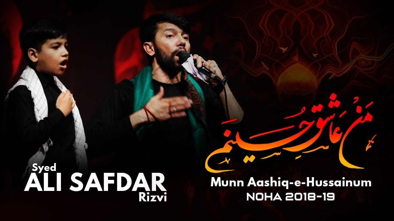 Download Ali Safdar Rizvi Nohay
