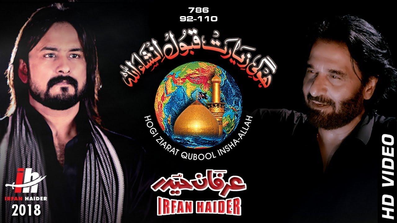 Irfan Haider 2018 Nohay Videos - YAIMAM