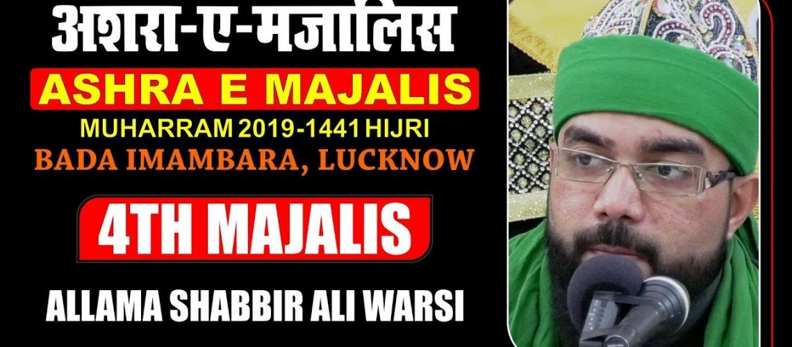 Allama Shabbir Ali Warsi 2019