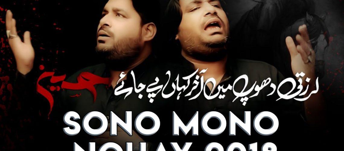 Amanat Ali Ghulam Abbas 2018 Nohay Videos