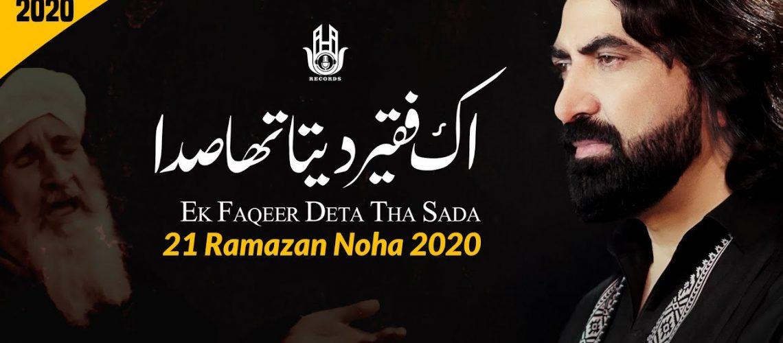 Ameer Hasan Aamir Ek Faqeer Deta Tha Sada 2020