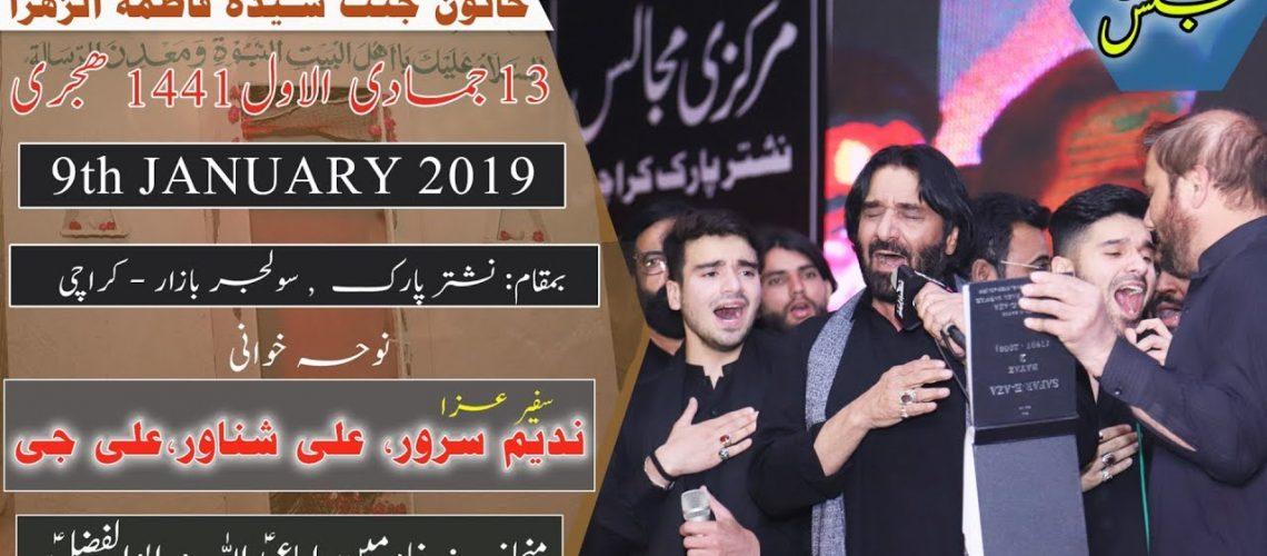 Ayyam-e-Fatima Noha Nadeem Sarwar 13 Jamadi Awal 1441 2020 Nishtar Park – Karachi