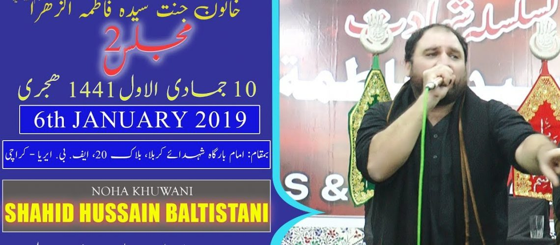 Ayyam-e-Fatima Noha | Shahid Baltistani 10th Jamadi Awal 1441 2020 – Ancholi – Karachi