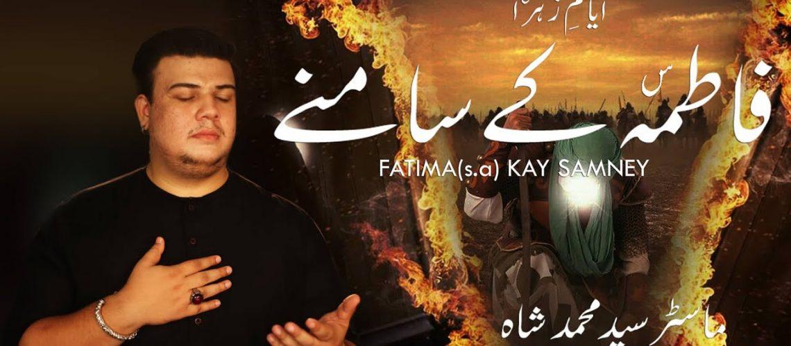 Fatima as Kay Samnay Muhammad Shah Ayam e Fatmiyah 2020