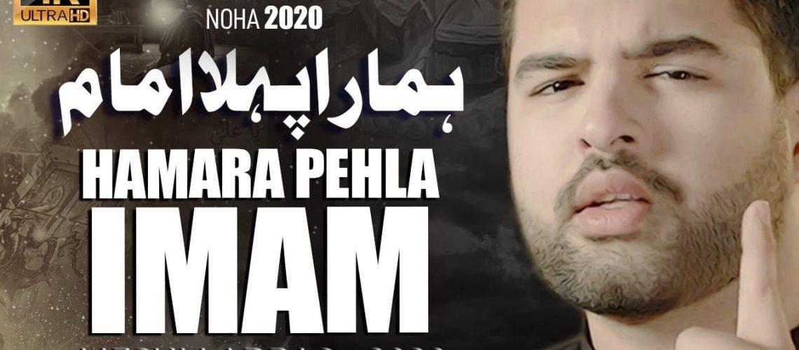 HAMARA PEHLA IMAM Mesum Abbas