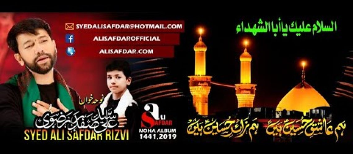 Ali Safdar 2019 Nohays