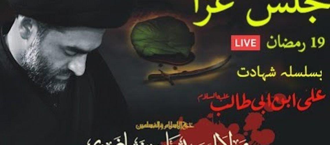 Shahadat e Imam Ali a.s | Majlises | Maulana Syed Ali Raza Rizvi 2020